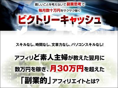 副業思考で月30万円稼ぐ!『ビクトリーキャッシュ』 佐々木亮二